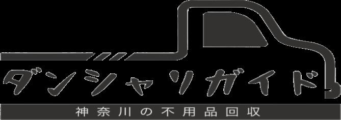 ダンシャリガイド-神奈川県での不用品処分・不用品回収-